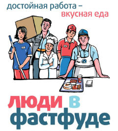 """People in Fast Food"" campaign under the slogan ""Decent Jobs-Tasty Meals"""