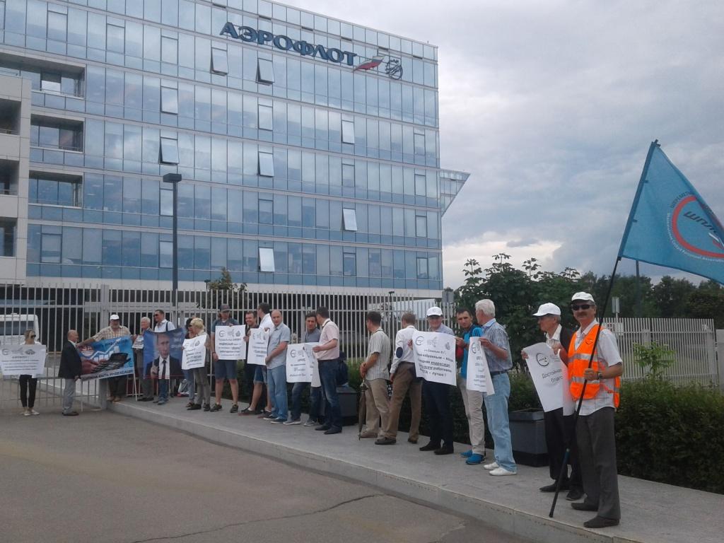 25 июля работники ПАО «Аэрофлот» провели пикет в поддержку кампании по индексации заработной платы у офисного здания авиакомпании в Мелькисарово