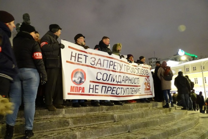 Action of solidarity with ITUWA on 19 January in Moscow